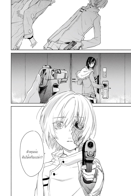 อ่านการ์ตูน Tabi to Gohan to Shuumatsu Sekai ตอนที่ 9 หน้าที่ 36