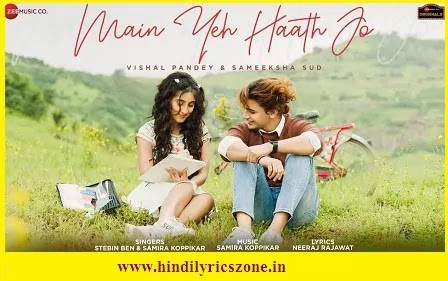 Mai Ye Haath Jo Lyrics in Hindi, Mai Ye Haath Lyrics, Mai Ye Haath Lyrics meaning