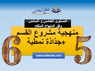 منهجية مشروع القسم المستوى الخامس و السادس وفق المنهاج المنقح