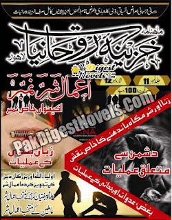 Khazina-E-Ruhaniyaat April 2021 Pdf Download