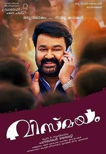 Vismayam / Manamantha Movie Review