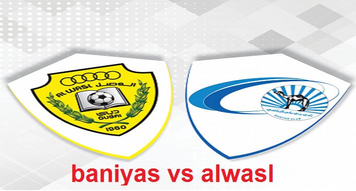 موعد مباراة بني ياس والوصل اليوم 21-12-2020 والقنوات الناقلة في كأس الإمارات
