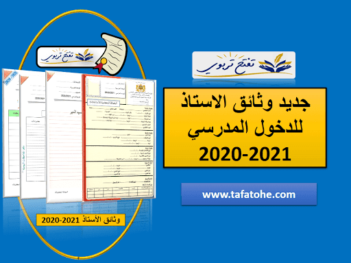 جديد وثائق الاستاذ للدخول المدرسي 2021