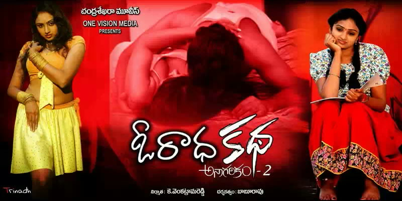 O Aunty Katha Movie Today Releasing Poster - THE ART OF HANU