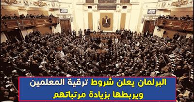البرلمان يعلن شروط ترقية المعلمين وزيادة مرتباتهم
