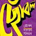 Chobol by Narayan Sanyal