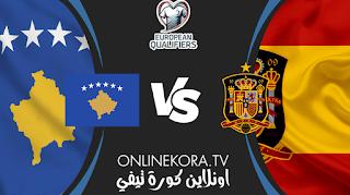 مشاهدة مباراة إسبانيا وكوسوفو بث مباشر اليوم 31-03-2021 في تصفيات كأس العالم
