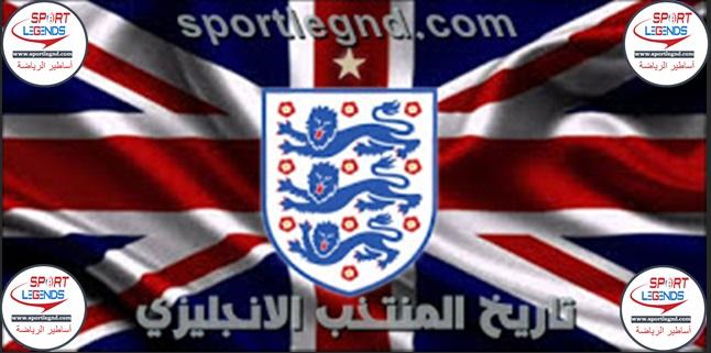 منتخب انجلترا,انجلترا,منتخب,منتخب إنجلترا,كاس العالم,كأس العالم,دافيد بيكهام,المنتخب الإنجليزي,مباراة,مونديال روسيا,منتخب أنجلترا,كأس العالم بانجلترا 1966,منتخب أنجلترا في كأس العالم,أبرز اللاعبون في تاريخ المنتخب الانجليزي,تأهل منتخب انجلترا,الدوري الانجليزي,هاري كين,كأس العالم 2018,غاري لينيكر,ملخص,كرة القدم