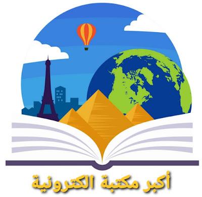 تحميل تطبيق كوكب الجغرافيا - أكبر مكتبة عربية الكترونية للأندرويد بصيغة Apk