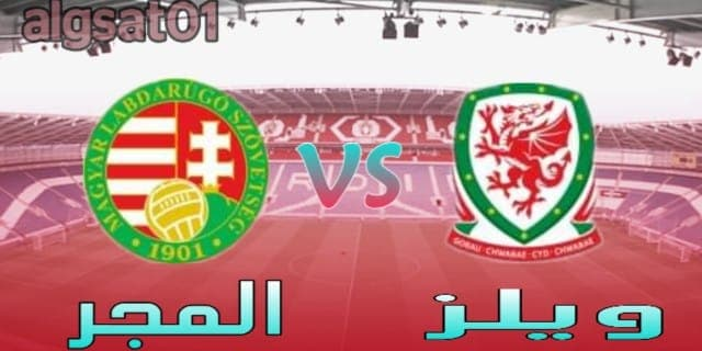 ويلز ضد المجر - ويلز و المجر - ويلز vs المجر - ويلز - المجر - التصفيات المؤهلة لكأس الأمم الأوروبية 2020 -  يورو2020
