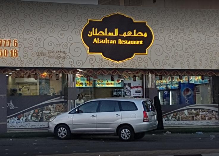 أسعار منيو و رقم عنوان فروع مطعم السلطان الرس والبدائع Sultan