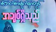 Myanmar Movie Name - Ta Phat Sar Myat Nar Twin Ah Chit Shi Thi