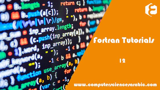 دورة البرمجة بلغة Fortran - الجداول