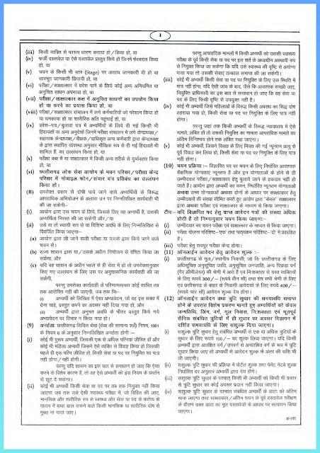 govt-jobs-chhattisgarh-public-service-commission-cgpsc-assistant-district-public-prosecution-officer-adppo-recruitment-indiajoblive.com-_page-0004