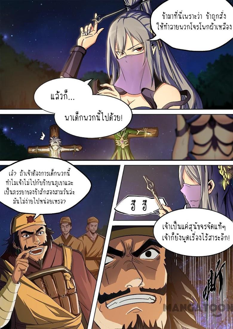 A Three-Kingdom Dream - หน้า 6