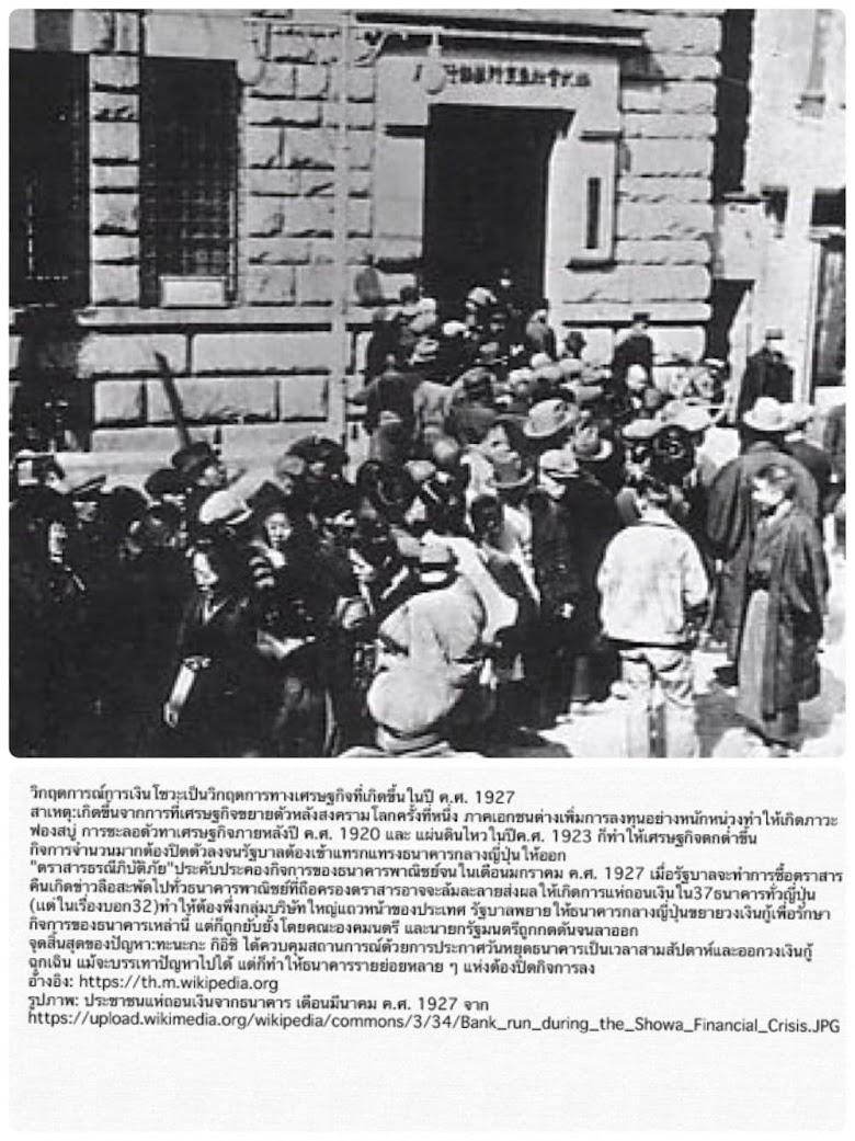 Shouwa Otome Otogibanashi - หน้า 23