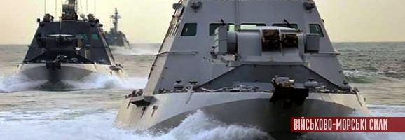 У Києві спустили сьомий МБАК для ВМСУ