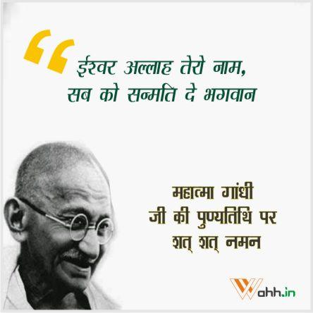 Mahatma Gandhi Martyrdom Day Messages In Hindi