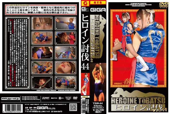 TBB-44 Heroine Suppression Vol.44