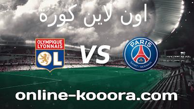 مشاهدة مباراة باريس سان جيرمان وليون بث مباشر اليوم 19-9-2021 الدوري الفرنسي