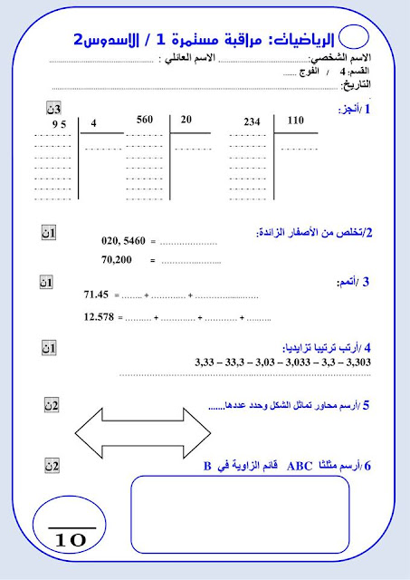 contrôle 1 semestre 2  niveau 4 a.e.p مجموعة فروض المرحلة الثالثة المستوى الرابع