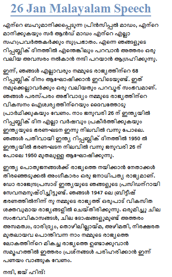 26 January Speech in Malayalam