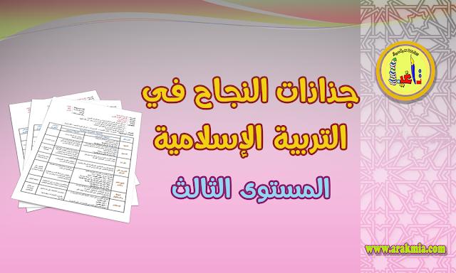 جذاذات النجاح في التربية الإسلامية المستوى الثالث