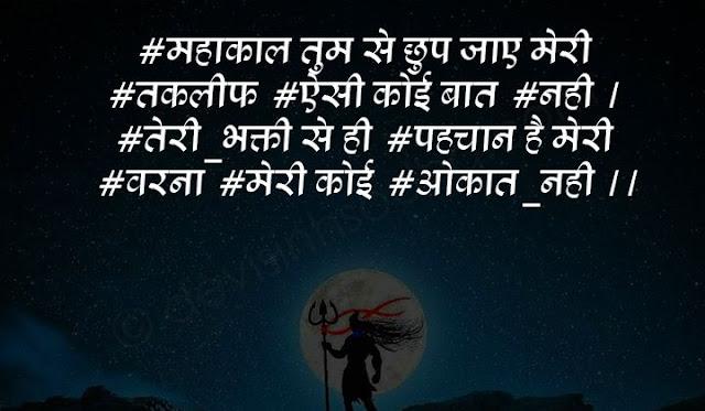 bholebaba status in hindi