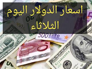 سعر الدولار في السودام اليوم الاثنين 18\7\2020