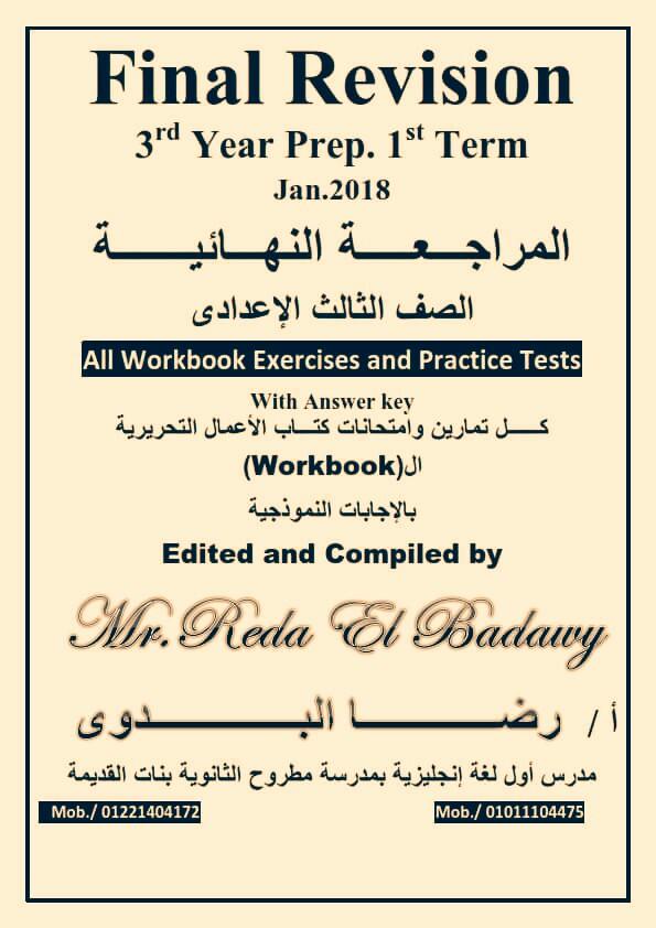 مراجعة اللغة الانجليزية للصف الثالث الاعدادى الترم الاول لمستر رضا البدوي
