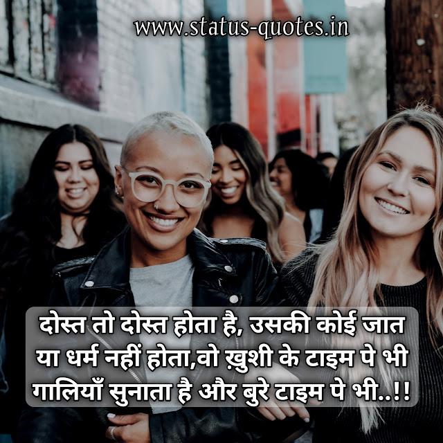 Status On Friendship In Hindi
