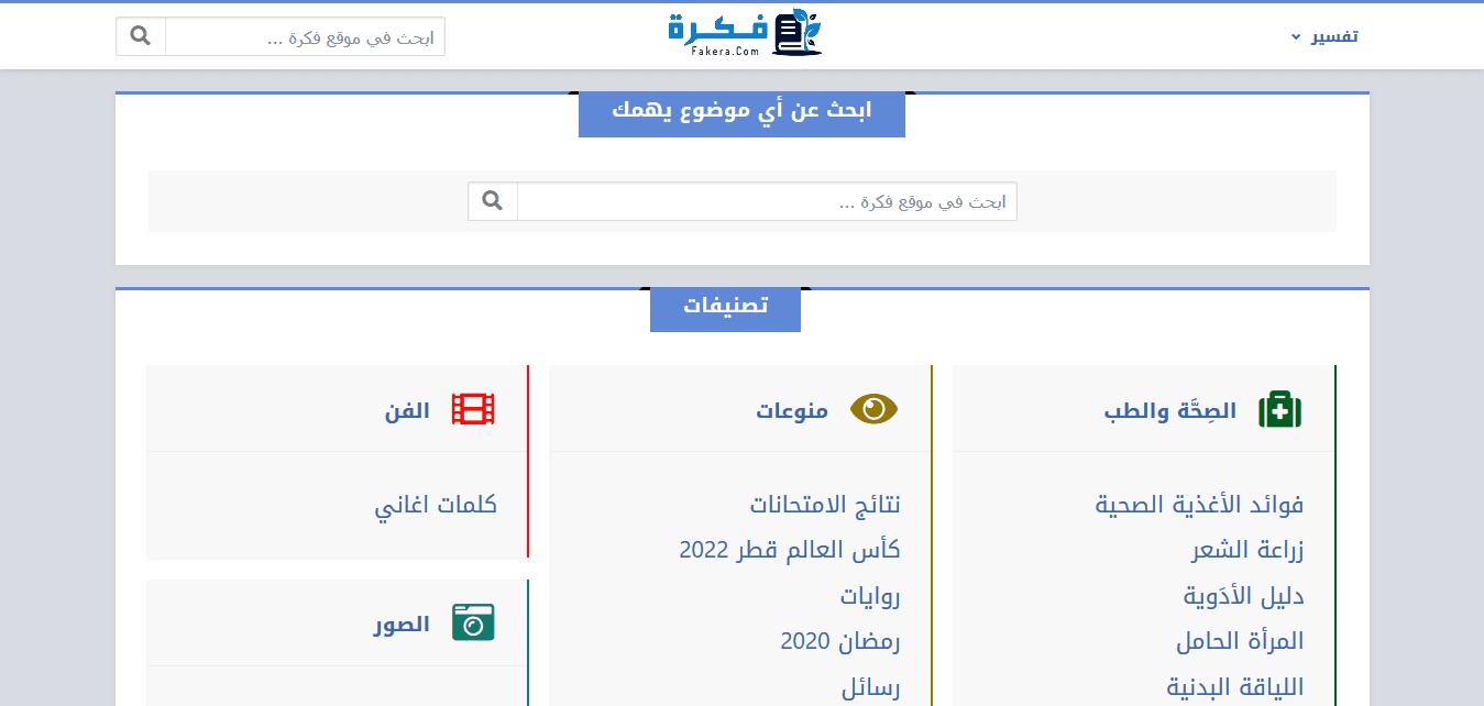موقع فكرة يغزو الويب العربى بأكثر من عشرون الف مقالة fakera.com