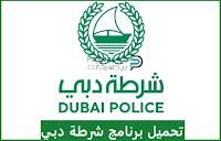 تحميل تطبيق شرطة دبي