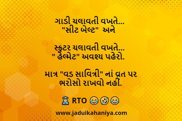 comedy jokes in gujarati