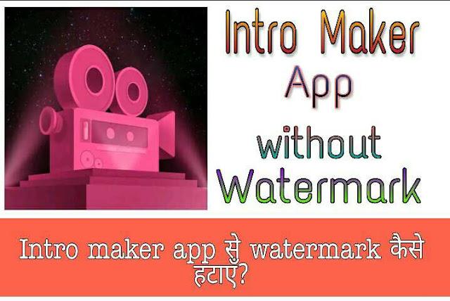 Intro maker app से watermark कैसे हटाएँ