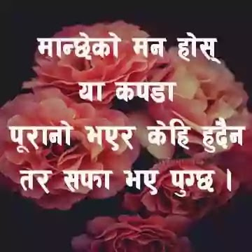 50+ Nepali Quotes    Nepali caption smile , Love and Funny in Life