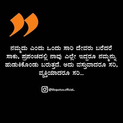 kannada quotes by dvg