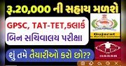 20000 Rs Sahay For Competitive Exam Preparation