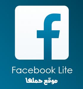 تحميل تطبيق فيس بوك لايت Download Facebook Lite 2020 للاندرويد و الايفون والايباد