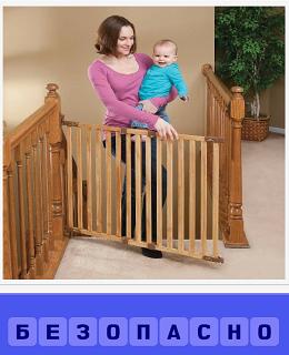 еще 460 слов женщина безопасно несет ребенка на второй этаж 4 уровень