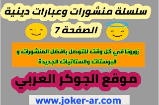 سلسلة منشورات وعبارات اسلامية مكتوبة الصفحة 7 بوستات دينية ستاتيات فيسبوك - موقع الجوكر العربي