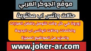 حالات واتس آب مكتوبة 2021 - الجوكر العربي