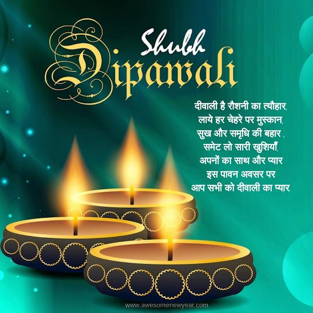 Diwali Wishes in Hindi |  दिवाली शुभकामना संदेश |  Best Diwali Wishes