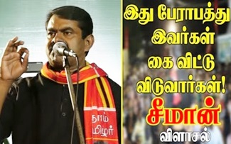 Seeman Speech about Today Issue 13-04-2020