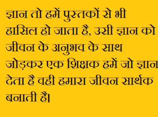 guruji thoughts in hindi