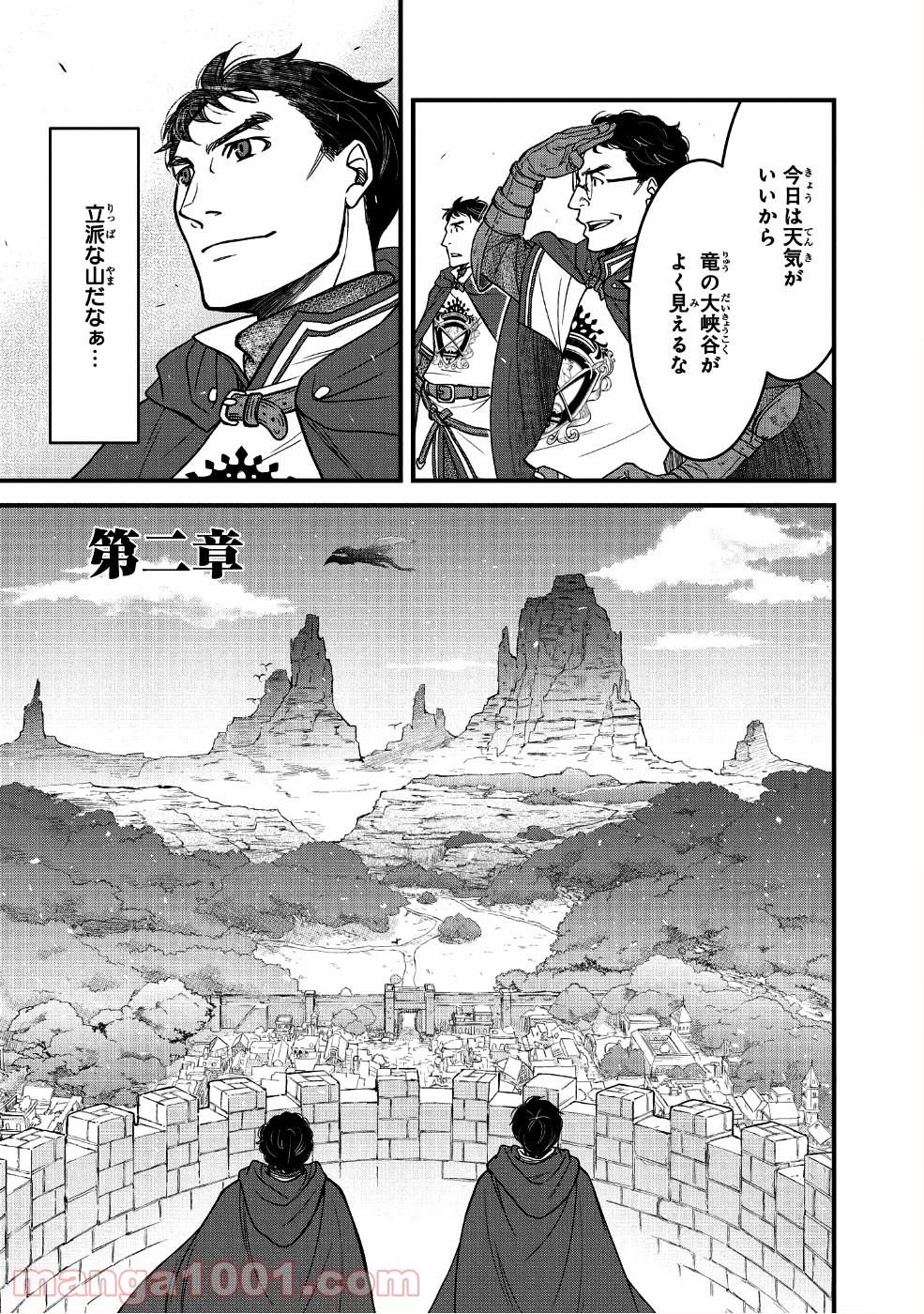 騎士団長 島耕作 - Raw 【第2話】 - Manga1001.com