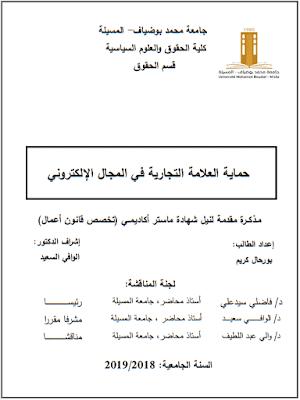 مذكرة ماستر: حماية العلامة التجارية في المجال الإلكتروني PDF