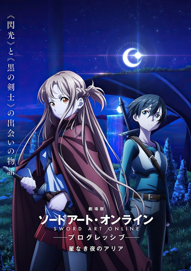 Póster de la película Sword Art Online: Progressive Hoshi Naki Yoru no Aria