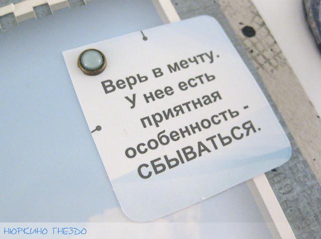 Надпись про мечту