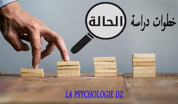 خطوات منهج دراسة الحالة pdf